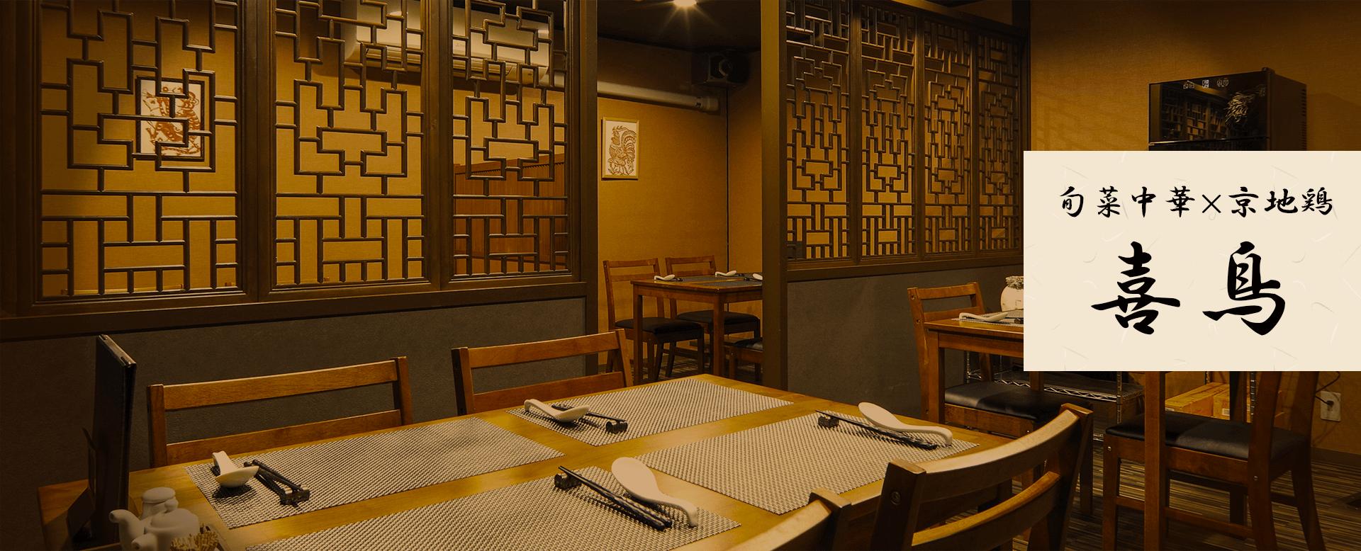 旬菜中華×京地鶏 喜鳥